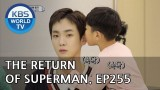 The Return of Superman | 슈퍼맨이 돌아왔다 – Ep.255: You're the Center of My Universe [ENG/IND/2018.12.16]