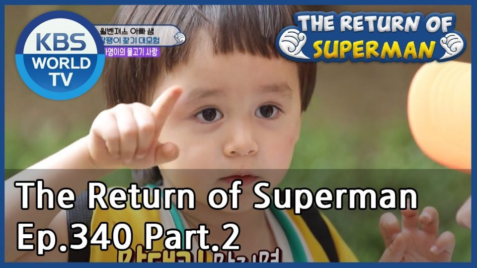 The Return of Superman [Ep.340- Part.2 / ENG / 2020.08.02]