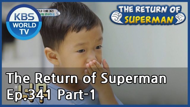 The Return of Superman [Ep.341- Part.1 / ENG / 2020.08.09]