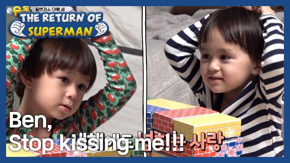 Ben, Stop kissing me!!! (The Return of Superman) | KBS WORLD TV 210117